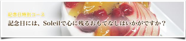 記念日特別コース